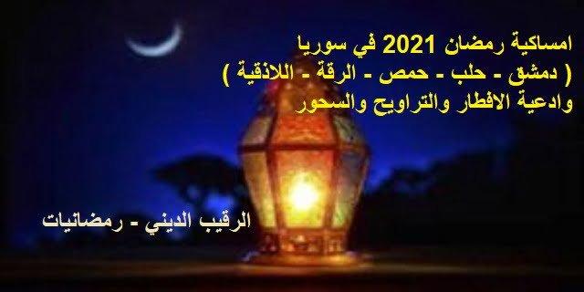 امساكية رمضان 2021 في سوريا ( دمشق – حلب – حمص – الرقة – اللاذقية ) وادعية الافطار والتراويح والسحور