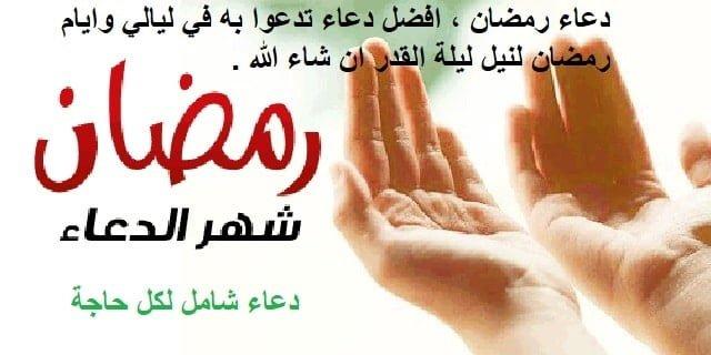 دعاء رمضان| افضل دعاء تدعوا به في ليالي وايام رمضان لنيل ليلة القدر ان شاء الله | دعاء شامل لكل حاجة