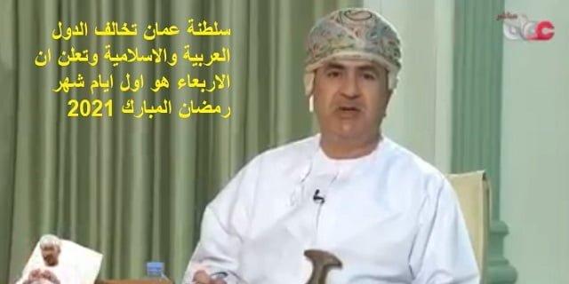 سلطنة عمان تخالف الدول العربية والاسلامية وتعلن ان الاربعاء هو اول ايام شهر رمضان المبارك 2021
