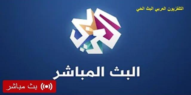 التلفزيون العربي البث الحي│قناة التلفزيون العربي مباشر | ترددات التلفزيون العربي عبر الأقمار الصناعية
