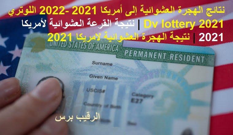 نتائج الهجرة العشوائية إلى أمريكا 2021 -2022 اللوتري 2021 Dv lottery | نتيجة القرعة العشوائية لأمريكا 2021