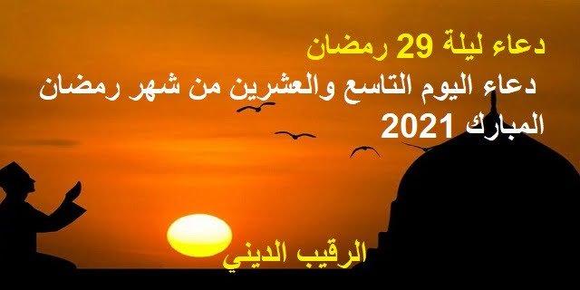 دعاء ليلة 29 رمضان | دعاء ليلة التاسع والعشرين من شهر رمضان المبارك 2021