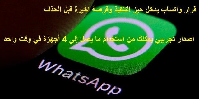 قرار واتساب WhatsApp يدخل حيز التنفيذ وفرصة اخيرة قبل الحذف   اصدار تجريبي يمكنك من استخدام ما يصل إلى 4 أجهزة في وقت واحد