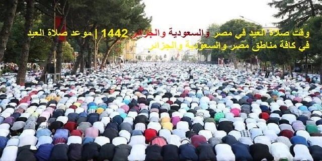موعد صلاة العيد في مصر والسعودية والجزائر 1442   موعد صلاة العيد في كافة مناطق مصر والسعودية والجزائر