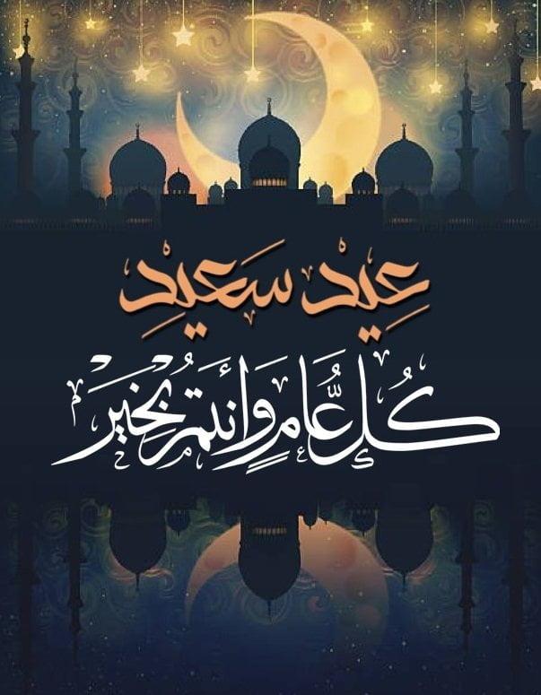 1صور عيد الفطر المبارك1