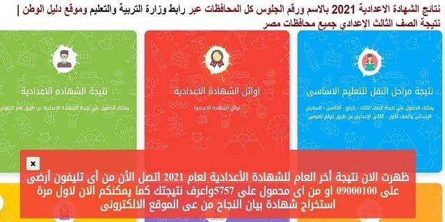 نتائج الشهادة الاعدادية 2021 بالاسم ورقم الجلوس كل المحافظات عبر رابط وزارة التربية والتعليم وموقع دليل الوطن | نتيجة الصف الثالث الإعدادي جميع محافظات مصر