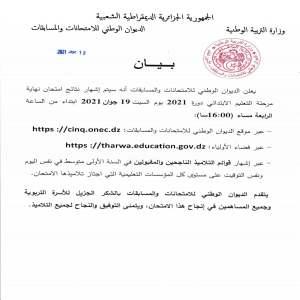 tharwa.education.gov .dz 2021 scaled 2