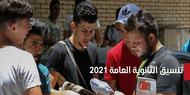 تنسيق الثانوية العامة 2021 – 2022 | درجات دخول الثانوية لثالث اعدادي لجميع التخصصات في المحافظات