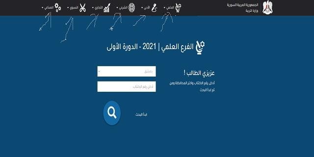 نتائج البكالوريا في سوريا 2021 العلمي والادبي والشرعي والتجاري والنسوي والصناعي بحسب المحافظة ورقم الإكتتاب جميع  المحافظات