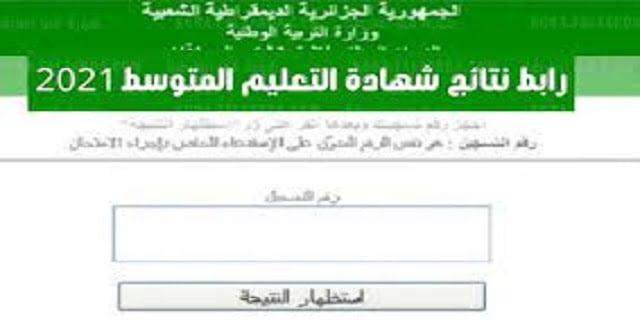نتائج التعليم المتوسط البيام 2021 الجزائر | رابط كشف نتائج شهادة التعليم المتوسط 2021 موقع وزارة التربية الوطنية برقم التسجيل