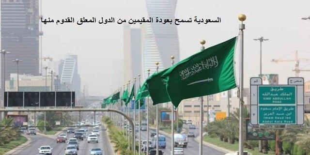 السعودية تسمح بعودة المقيمين من الدول المعلق القدوم منها بهذه الشروط