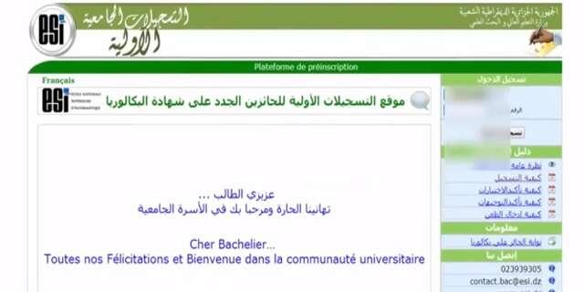 نتائج التوجيهات الجامعية الجزائر 2021 | نتائج التوجيه الجامعي لحاملي البكالوريا عبر رابط orientation-esi.dz | نتائج التوجيه الجامعي 2021 الجزائر