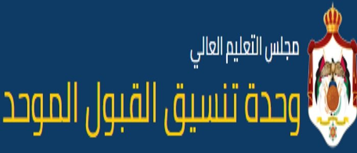 تنسيق القبول الموحد تعلن عن موعد وترتيبات امتحان المفاضلة في شهادة الدراسة الثانوية العامة الأجنبية للعام الجامعي 2021 / 2022