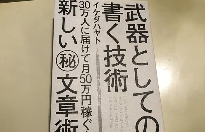 ikehaya-article