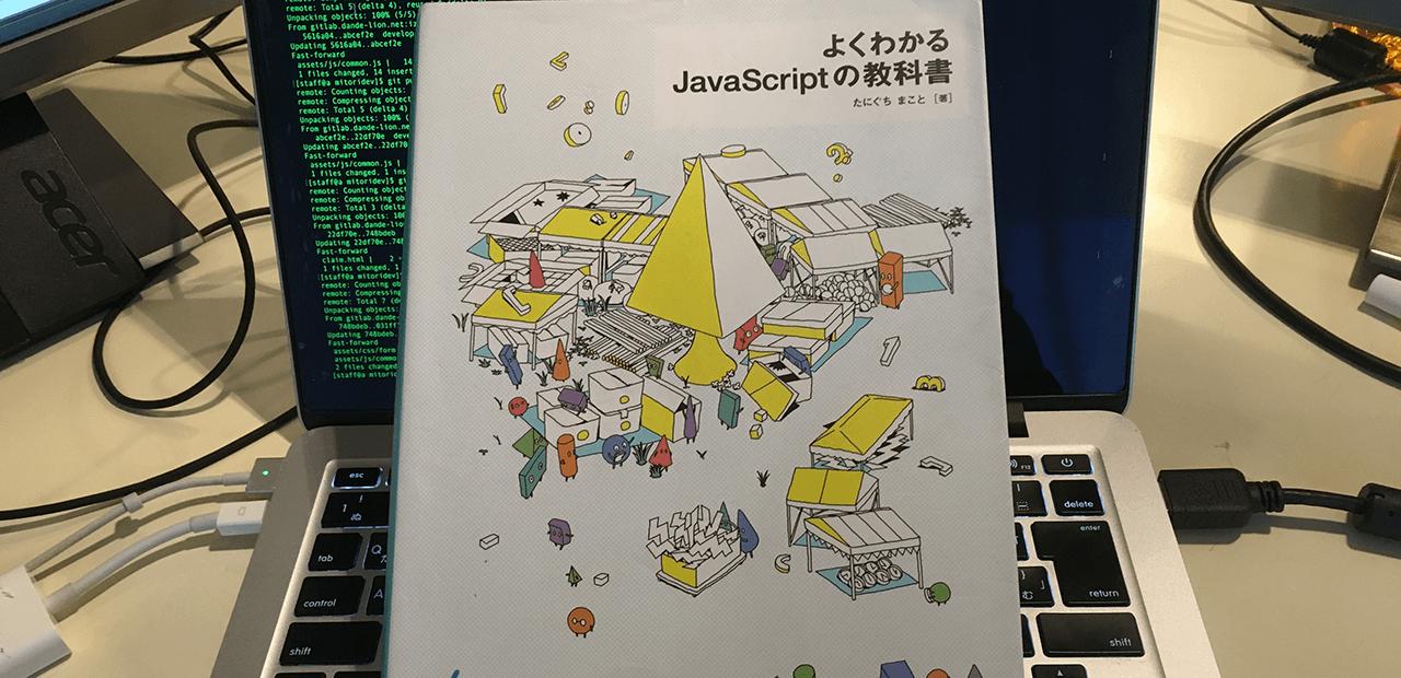 初めてjavascriptを学ぶ人でもフォトギャラリーが作れるようになるオススメ入門書