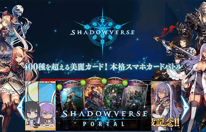 Shadowverse-official-article