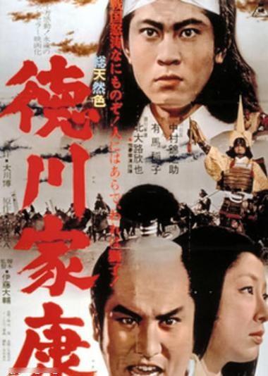 https://i0.wp.com/rarefilm.net/wp-content/uploads/2016/05/Lord-Tokugawa-Ieyasu-1965.jpg