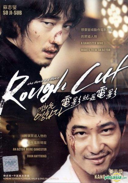 Rough Cut 2008