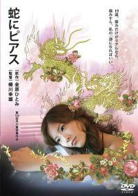 Hebi ni Piasu / Snakes and Earrings (2008) Yukio Ninagawa