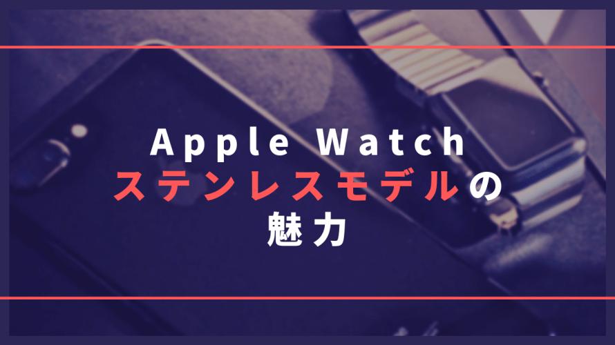 Apple Watch ステンレスモデル 魅力