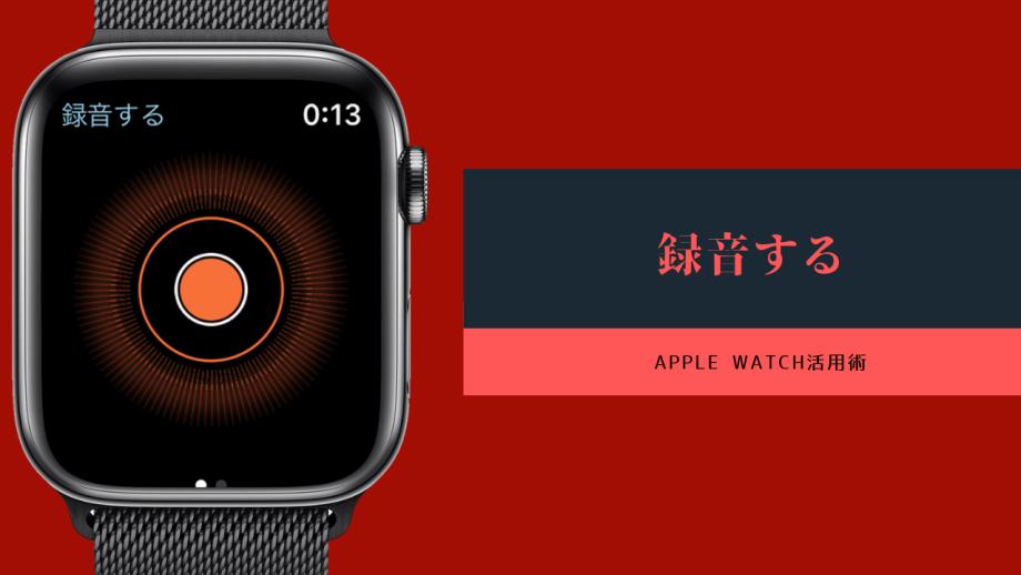 Apple Watchで録音する