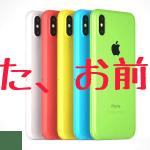 【Apple速報】2018年新型iPhone カラバリがとんでもなく増えるかも
