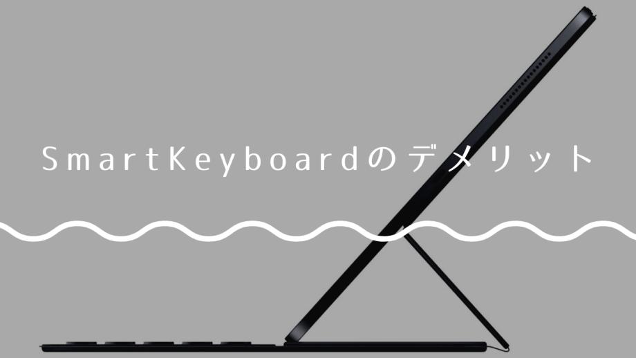 スマートキーボード のデメリット