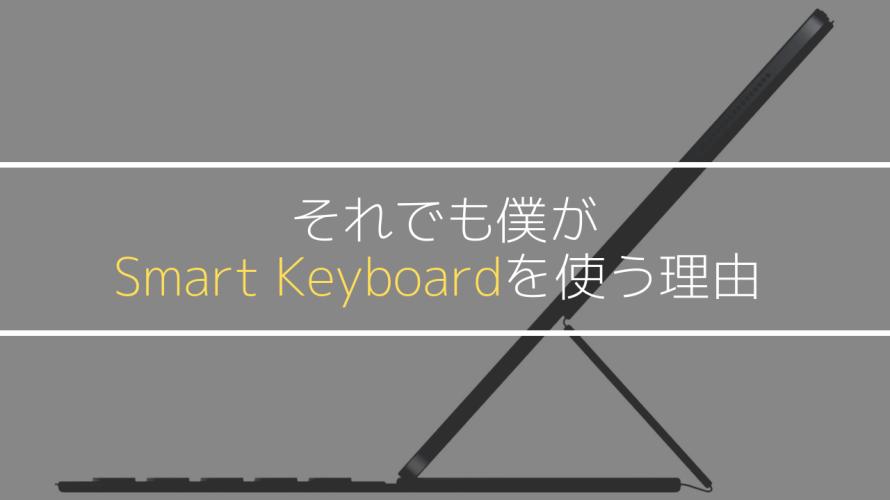 それでも僕がSmart Keyboardを使う理由【iPad Proユーザーに伝われ!】