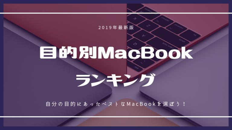 2019ベストなmacbookを選ぼう 目的別オススメランキング Rasakalog