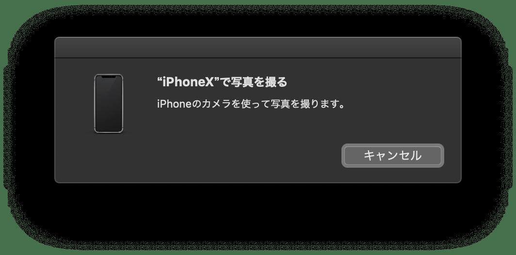 iPhoneで写真を撮る
