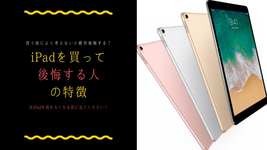 【買うと後悔する!】iPadいらない人の特徴