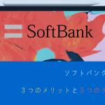 【iPad】ソフトバンクで買う3つのメリットと5つのデメリット