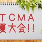 TCM夏大会募集開始!