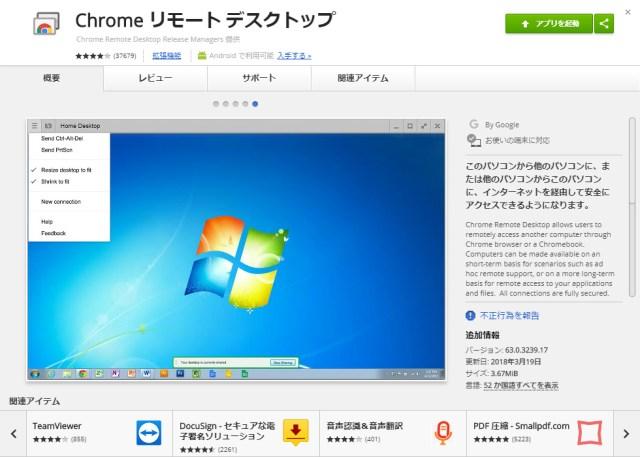 Cromeリモートデスクトップ画面イメージ