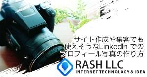 サイト作成や集客でも使えそうなLinkedInでのプロフィール写真の作り方