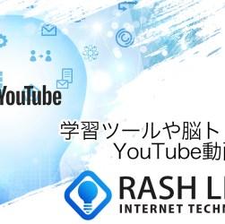 学習ツールや脳トレにもなるYouTube動画の活用法