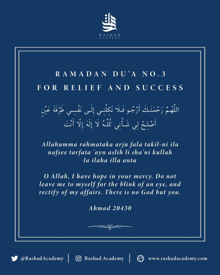 Daily Duas – Ramadan 2019/1440 – Rashad Academy