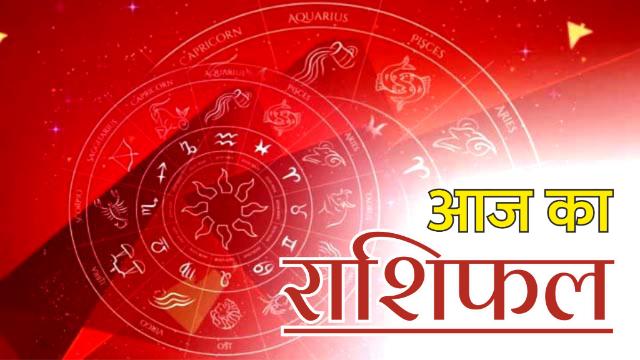 RASHIFAL TODAY  6 October 2021 राशिफल : मेष, कर्क, सिंह, तुला, वृश्चिक, मकर, कुम्भ राशि वाले क्रोध पर संयम रखें
