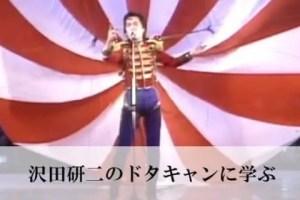 沢田研二 ドタキャン