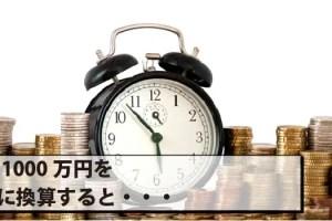 年収1,000万円を時給に換算してみると・・・