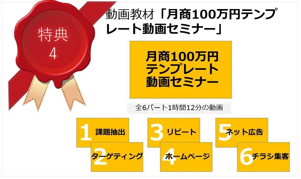100万円テンプレート