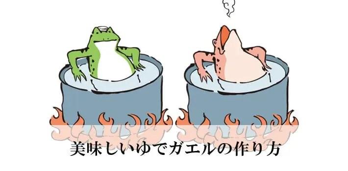 ゆでガエル にならないために