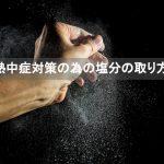 熱中症対策の為の塩分の取り方
