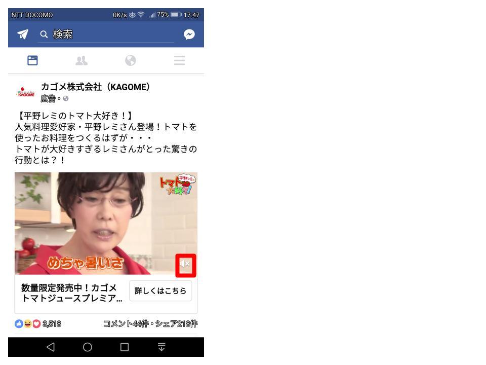 Facebookスクリーンショット