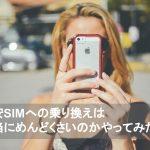 格安SIMへの乗り換えは本当にめんどくさいのかやってみた