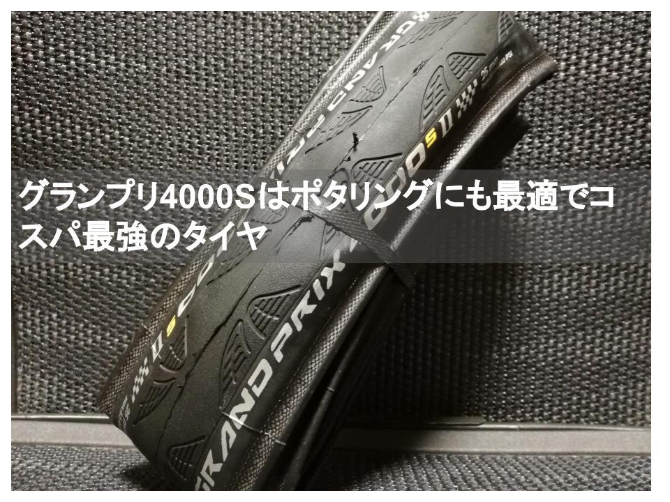 コンチネンタル4000SⅡ