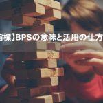 【株価指標】BPS(一株当たり株主資本)の意味と活用の仕方について