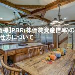 【株価指標】PBR(株価純資産倍率)の意味と活用の仕方について