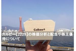 カルビープラス ポテトチップス 神戸