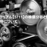 三菱マテリアル【5711】の株価分析と配当や株主優待について